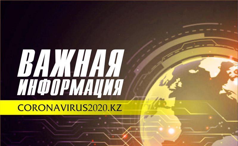 За прошедшие сутки в Казахстане 1430 человек выздоровели от коронавирусной инфекции