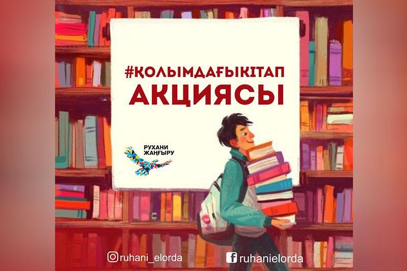 Общественные деятели расскажут о своих любимых книгах