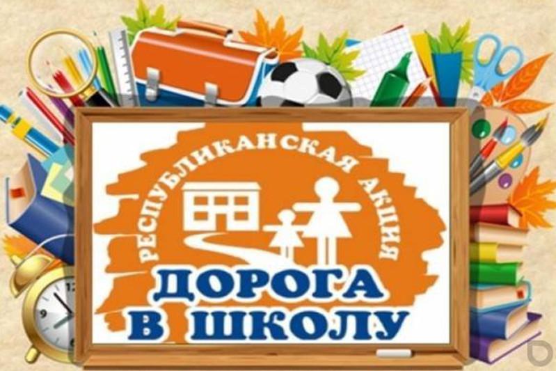 «Дорога в школу» поможет ученикам ЗКО
