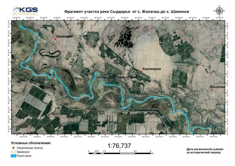 Космический мониторингпоказалсостояние рек Казахстана