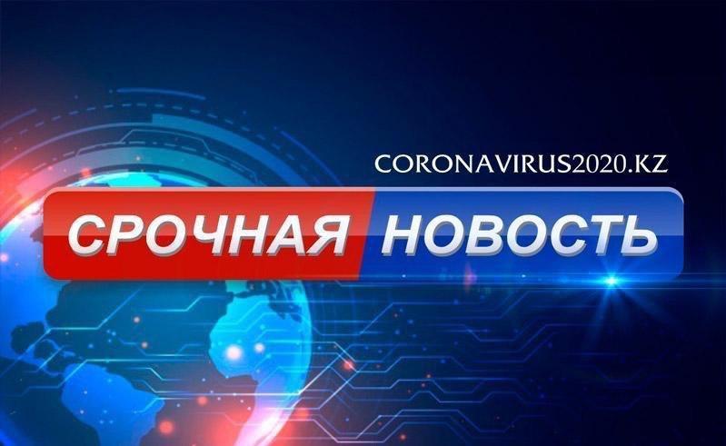 Об эпидемиологической ситуации по коронавирусу на 23:59 час. 31 июля 2020 г. в Казахстане