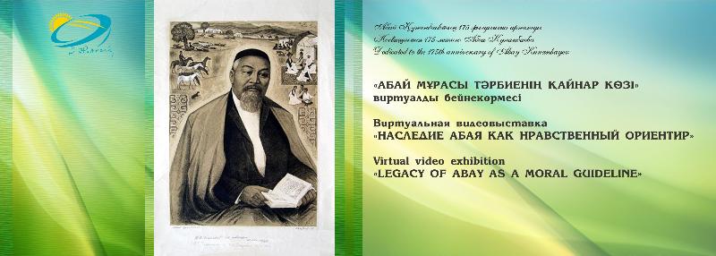 Библиотека Елбасы проводит виртуальную видеовыставку «Наследие Абая как нравственный ориентир»