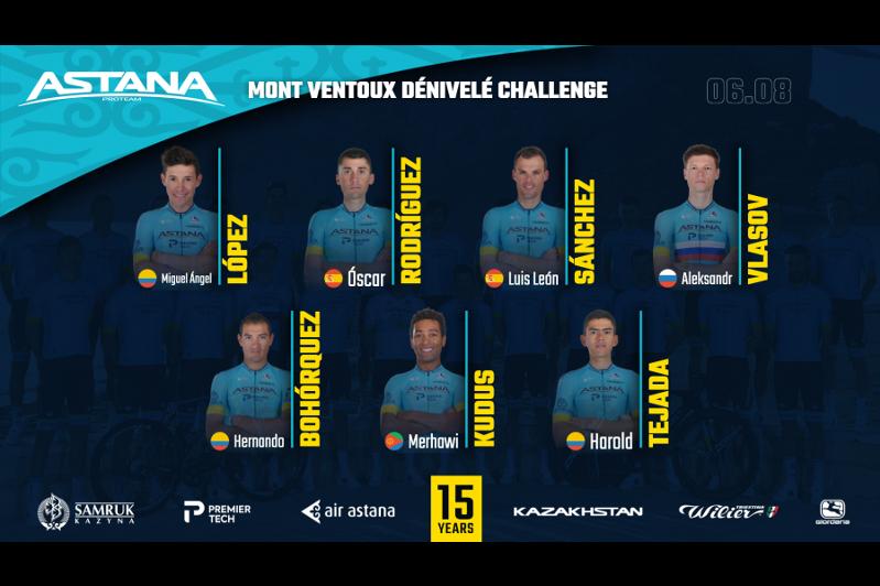 阿斯塔纳公路自行车队骑手将于今日参加法国自行车挑战赛