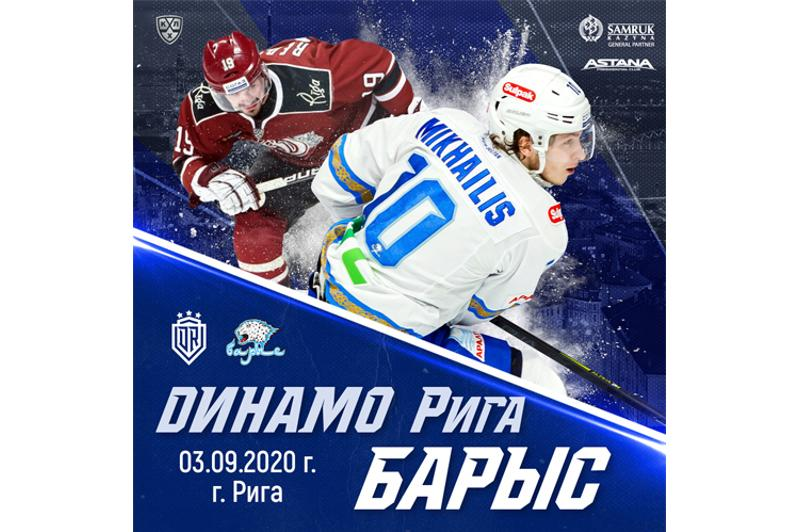 ҚХЛ: Елордалық «Барыс» жаңа маусымды Латвияда бастайды