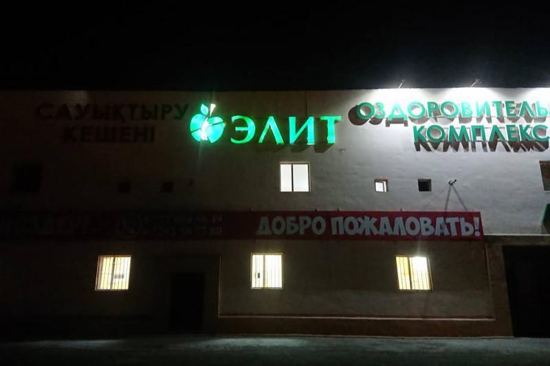 Около 40 посетителей сауны задержали полицейские в Актау