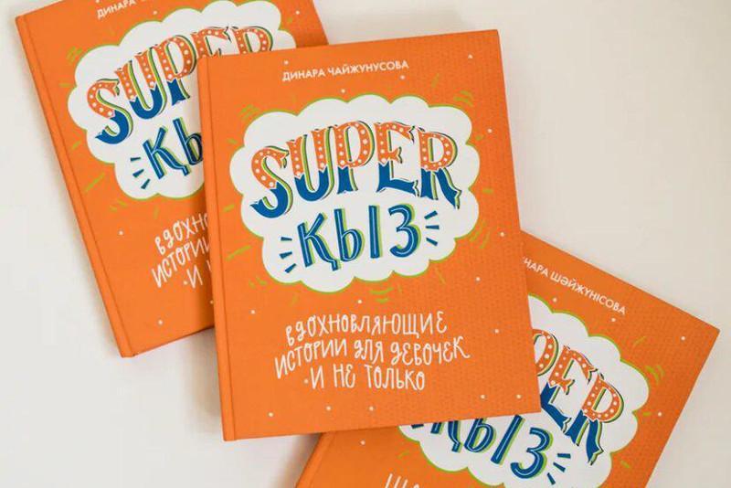 Вдохновляющие истории для девочек и не тольконашли отражение в книге«SuperҚыз»