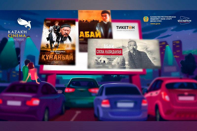 Almaty's drive-in cinema to screen films about Abai