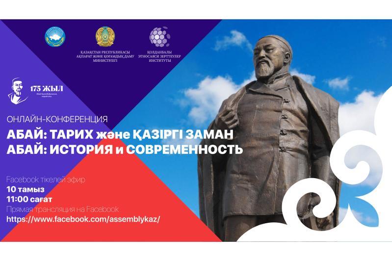 АНК провела международную онлайн-конференцию «Абай: история и современность»