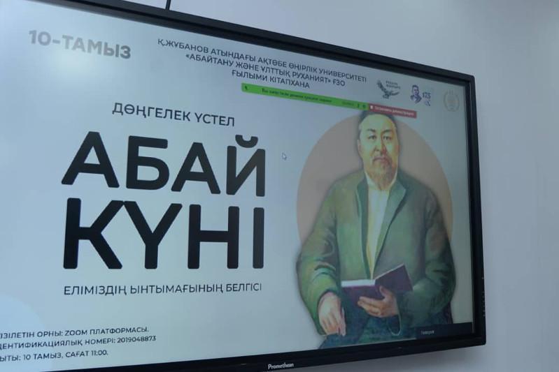 Отмечать День Абая как день казахской литературы предложил ректор актюбинского вуза