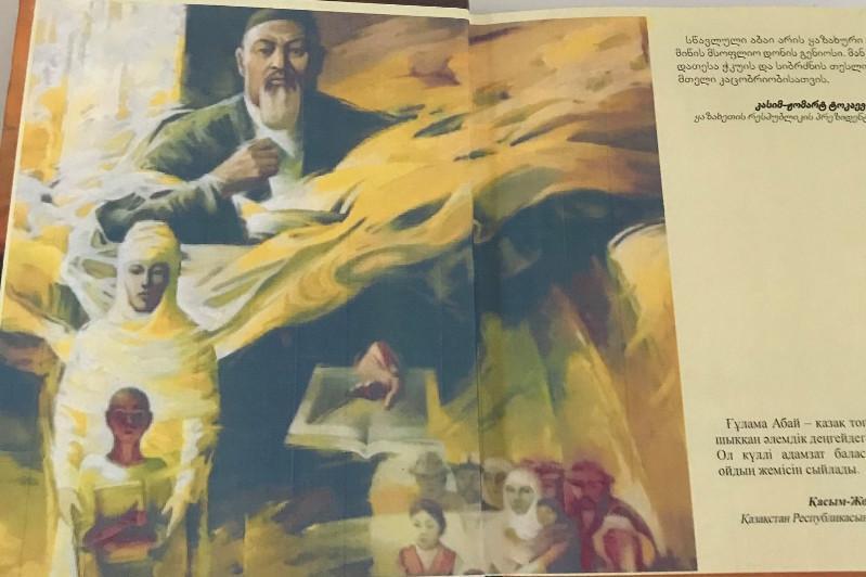 《阿拜诗歌集》翻译成格鲁吉亚语出版