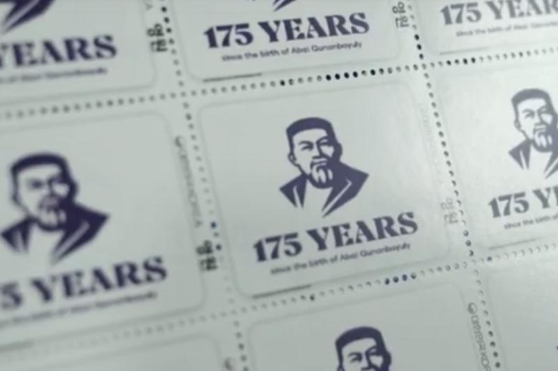 韩国邮政发行阿拜175周年和阿尔-法拉比1150周年纪念邮票