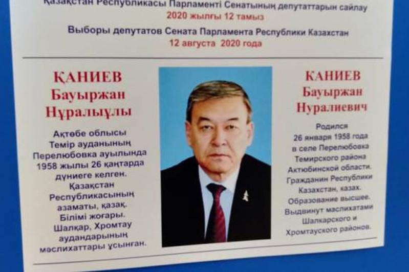 Избран депутат Сената от Актюбинской области