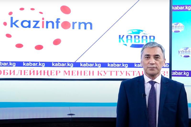 Директор ИА «Кабар»: Успехи Казинформа олицетворяют успех Казахстана