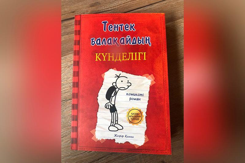 АҚШ жазушысы Жефф Киннидің балаларға арналған «Wimpy Kid» кітабы қазақ тілінде жарық көрді