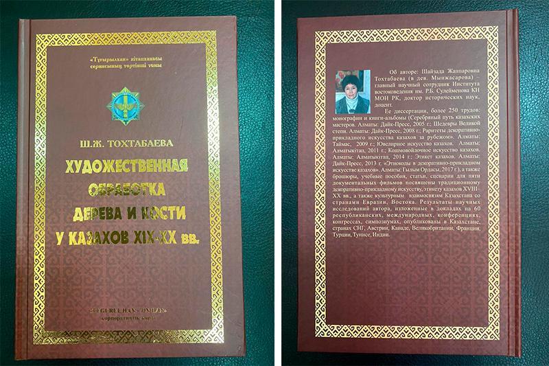 Вышла в свет книга по художественной обработке дерева и кости у казахов