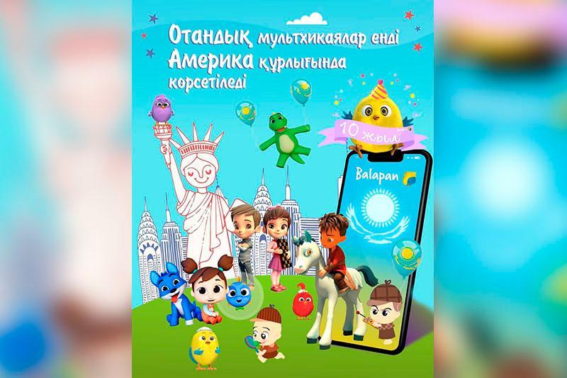 哈萨克斯坦国产动画作品将在美国有线电视频道播出
