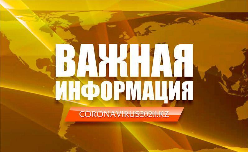 Зарегистрированы 37 случаев с летальным исходом от коронавирусной инфекции в Казахстане с 7 по 13 сентября