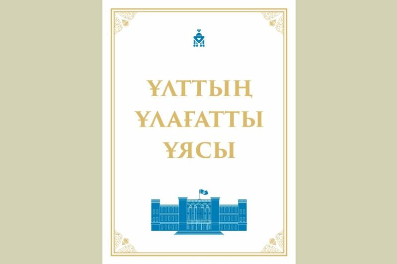 Энциклопедия о выдающихся казахстанских женщинах издана в Алматы