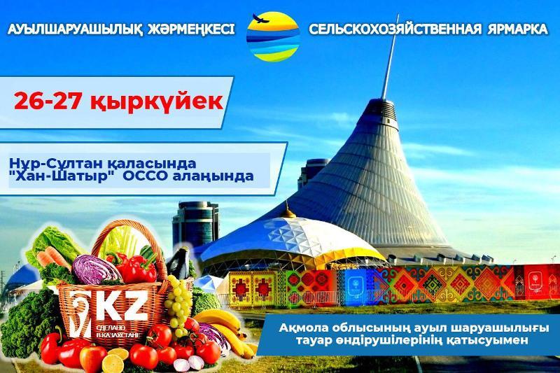 Nur-Sultanda ótetin jármeńkege Aqmola oblysynan 435 tonna ónim ákelinedi