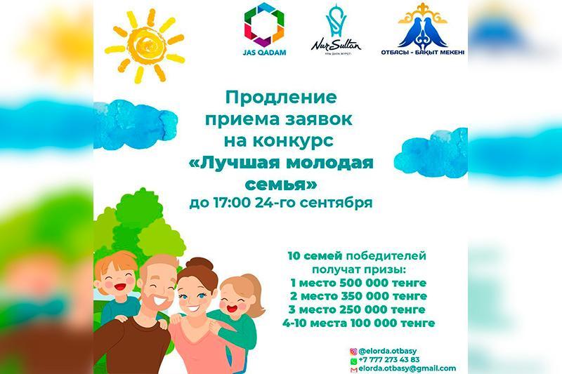 В Нур-Султане продлен срок подачи заявок на участие в конкурсе «Лучшая молодая семья»