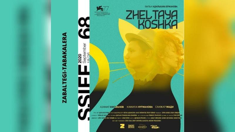 哈萨克斯坦电影  《黄猫》将在圣塞瓦斯蒂安电影节放映