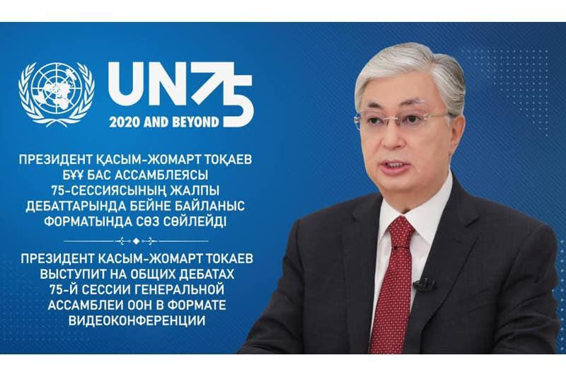 Президент Казахстана выступит на общеполитических дебатах Генассамблеи ООН