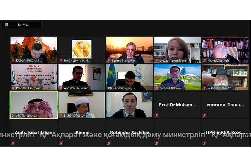 Развитие межконфессионального диалога на фоне пандемии обсудили в Нур-Султане