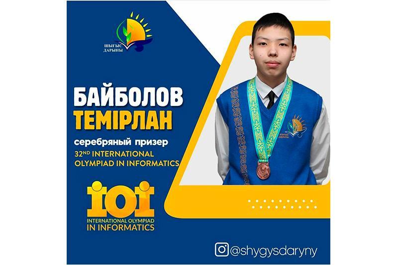 Школьник из Усть-Каменогорска стал призером международной олимпиады по информатике