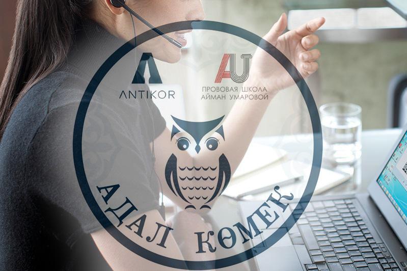 Правовую консультацию на языке жестов запустили в рамках проекта «Adal kómek»
