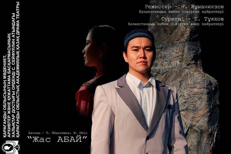 Новый сезон открывает Карагандинский каздрамтеатр премьерой спектакля «Жас Абай»