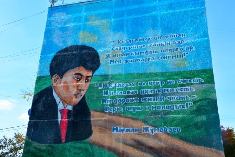 Мурал с изображением Магжана Жумабаева появился в Петропавловске