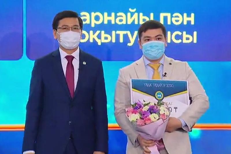 В столице наградили победителей конкурса «Үздік педагог-2020»