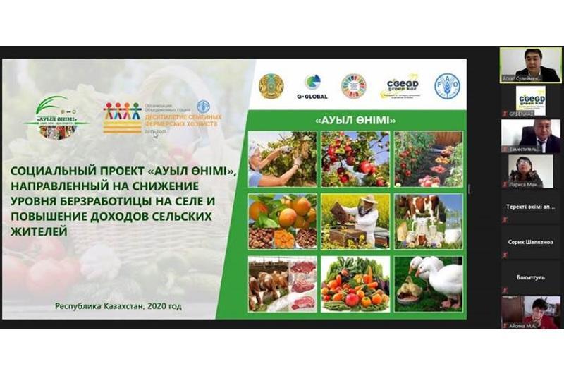 Проект «Ауыл өнімі» стартовал в Казахстане