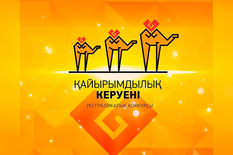Конкурс благотворительности «Караван доброты» стартовал в Казахстане