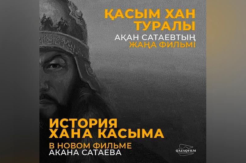 哈萨克电影制片厂将拍摄历史大片《哈斯木汗》