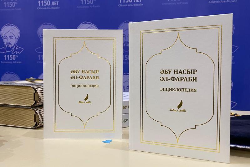 Энциклопедию Аль-Фараби на казахском языке презентовали в Алматы