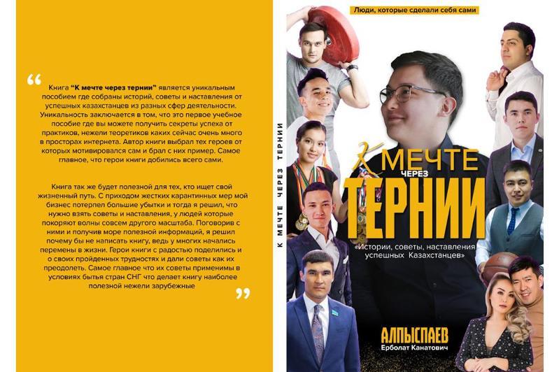 К мечте через тернии: Мотивационную книгу для казахстанцев написал молодой предприниматель