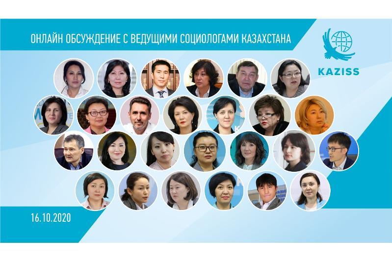Ведущие социологи Казахстана обсудили вопросы повышения качества социсследований