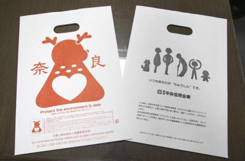 Deer-friendly digestible paper bags developed in Japan