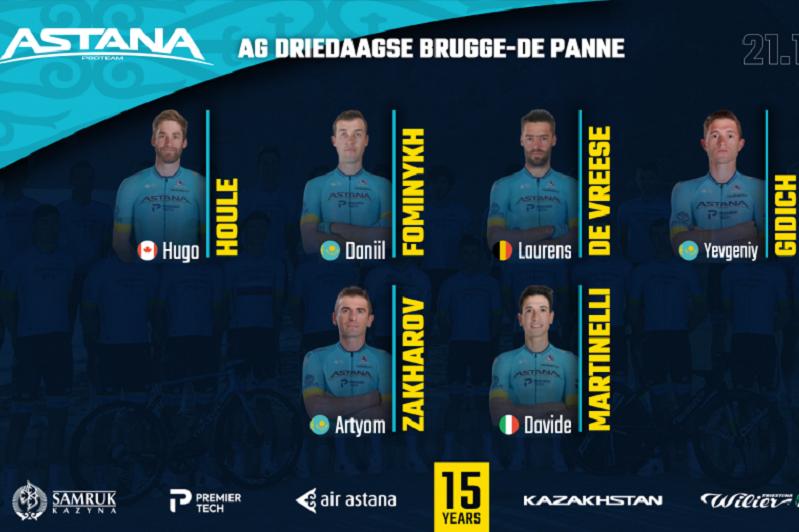 阿斯塔纳车队将参加布鲁日-德潘讷自行车赛