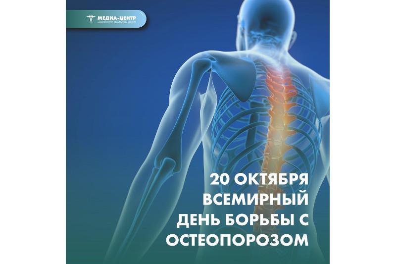 Минздрав предупредил казахстанцев о рисках при остеопорозе