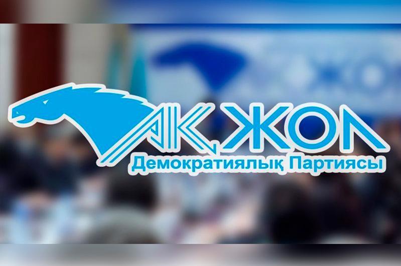 Демократическая партия «Ак жол» заявила о своём участии в выборах в Мажилис
