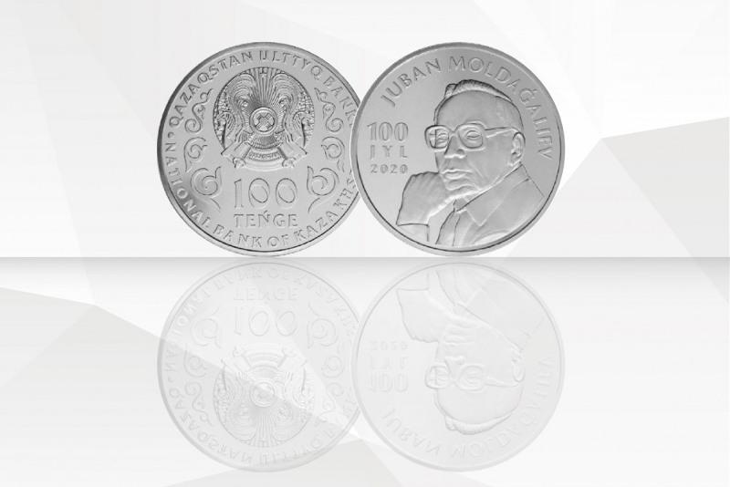 央行发行纪念币纪念哈萨克诗人朱班·莫勒达哈里耶夫