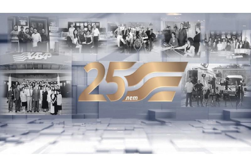 Телеканалу «Хабар» исполнилось 25 лет