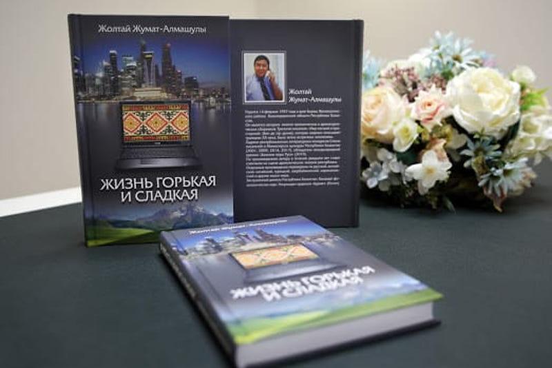 Книга Жолтая Жумат-Алмашулы издана на русском языке в Москве