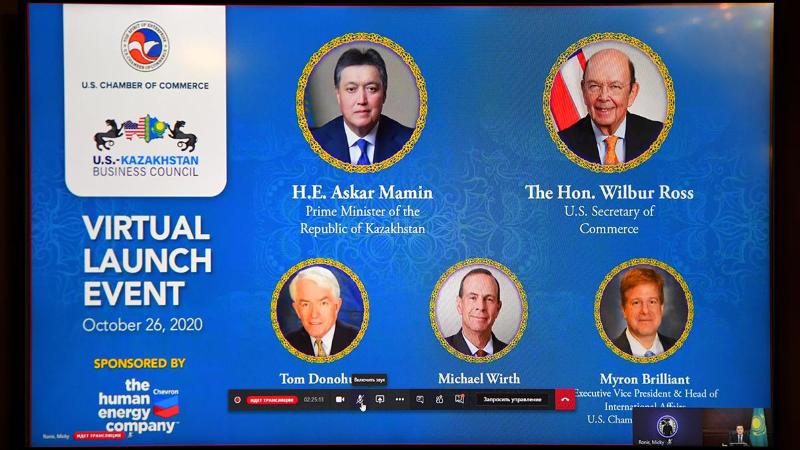 政府总理出席哈萨克斯坦-美国商业委员会在线启动仪式