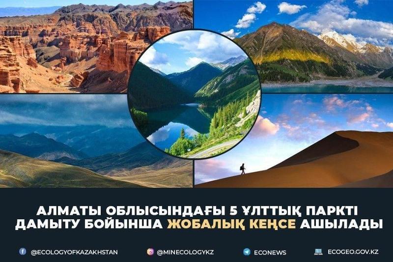 Алматы облысындағы 5 ұлттық паркті дамыту бойынша жобалық кеңсе ашылады