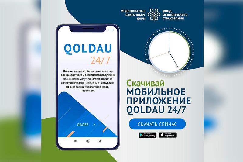 Более двух тысяч карагандинцев установили приложение Qoldau-24/7