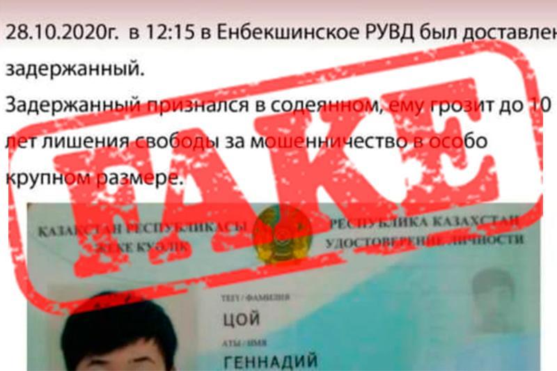 Сообщения в мессенджерах о хакере из Шымкента оказались фейком