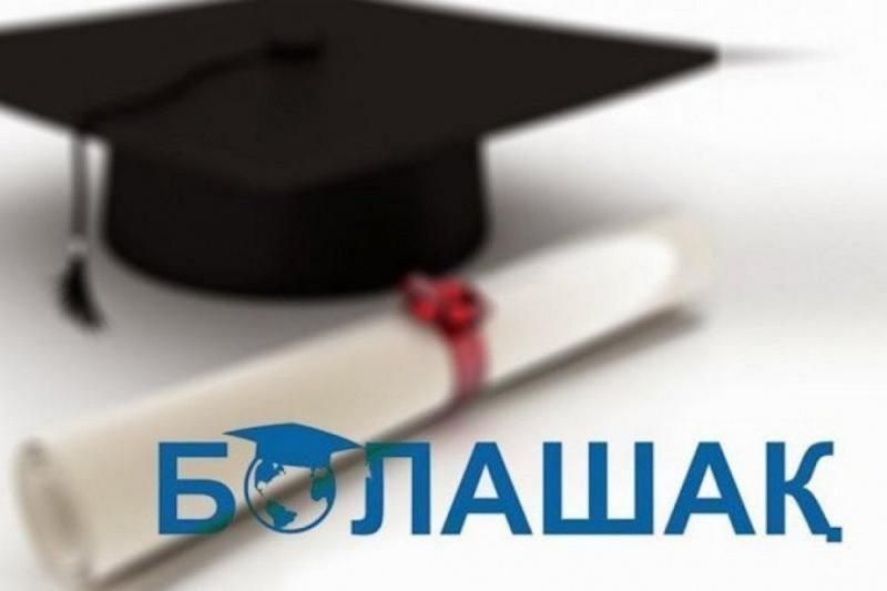 25 адам «Болашақ» стипендиясынан айырылды